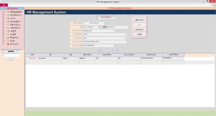 โปรแกรมบริหารงานฝ่ายบุคคล HR Management System