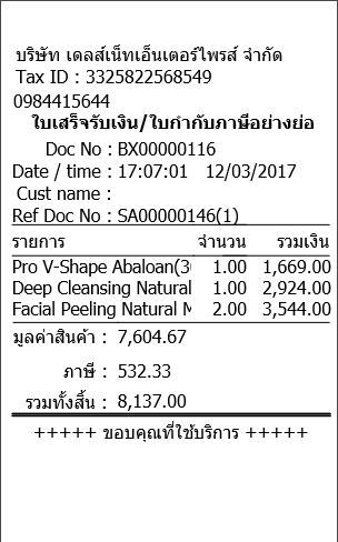 Stock Management Systems (โปรแกรมขายหน้าร้าน ระบบบริหารสต๊อก รองรับเมนูภาษาไทย) :