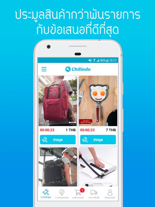 App ประมูลสินค้า Chilindo
