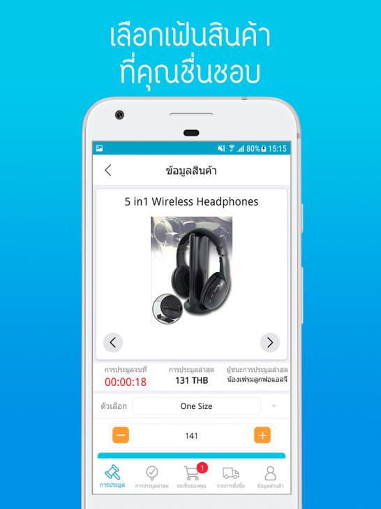 Chilindo (App ประมูลสินค้าหลากหลายรายการ โดยคนไทยเพื่อคนไทย) :