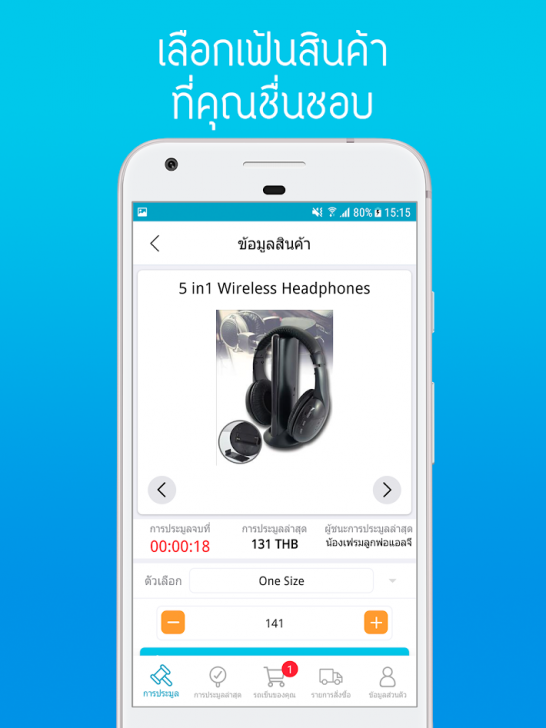 App ประมูลสินค้าหลากหลายรายการChilindo