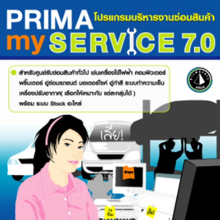 Prima WorldSERVICE (โปรแกรมบริหารงานซ่อม-บริการ และงานขาย)