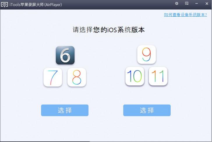 โปรแกรมแชร์หน้าจอ แสดงหน้าจอ iPhone iPad บนเครื่องคอมพิวเตอร์ iTools AirPlayer