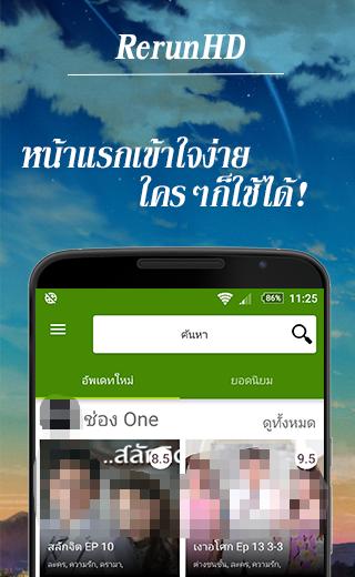 RerunHD (App ดูทีวีย้อนหลัง สำหรับโทรศัพท์ Android) :