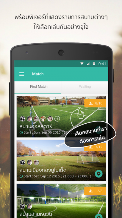 App หาเพื่อนเตะบอล KickDudes