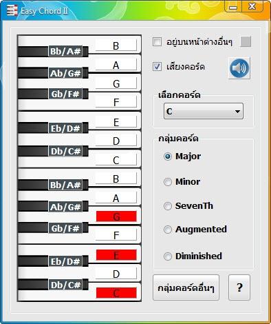 Easy Chord (โปรแกรมดูคอร์ด เทียบคอร์ดกับตัวโน๊ต บน PC ใช้งานฟรี) :