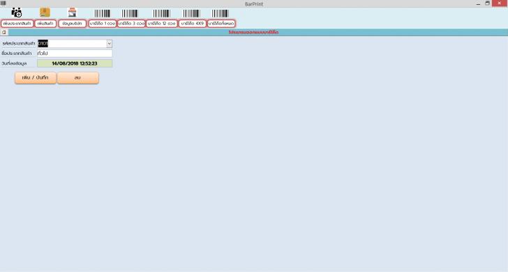 BarPrint (โปรแกรม BarPrint ออกแบบบาร์โค้ด พิมพ์บาร์โค้ด ใช้งานง่าย ฟรี) :
