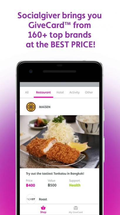 App เที่ยว ชิม ช้อปปิ้ง ได้บุญ Socialgiver