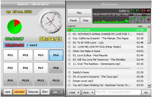 โปรแกรมเสียงออดบอกเวลา เสียงตามสาย Odd Time