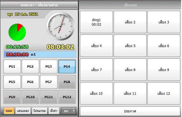 โปรแกรมเสียงออด เสียงตามสาย Odd Time