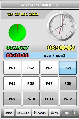 Odd Alarm (โปรแกรมเสียงออด เสียงตามสาย สำหรับโรงเรียนหรือโรงงาน) :