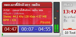Mix4 (โปรแกรม Mix4 ควบคุมเสียงตามสาย บน PC) :