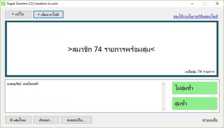 โปรแกรมสุ่มตัวเลข สุ่มข้อความ Super Soomm
