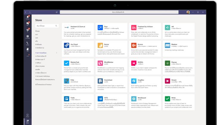 โปรแกรมแชท Microsoft Teams
