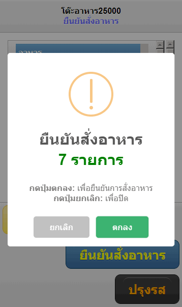 ZAps (โปรแกรม ZAps บริหารจัดการร้านอาหาร) :