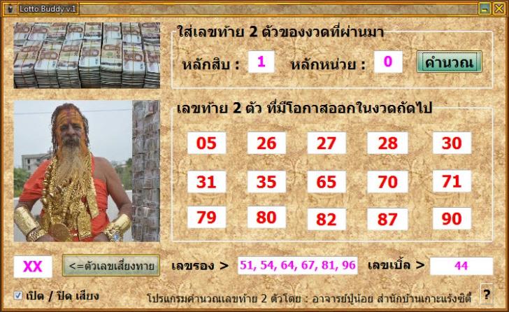 โปรแกรมวิเคราะห์เลขท้าย 2 ตัว Lotto Buddy