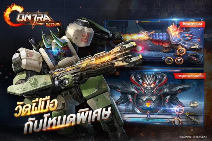App เกมส์ลุยด่านตะลุยยิง Contra Return