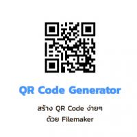 QR Code Generator (App สร้าง QR Code จากตัวอักษร ด้วย Filemaker ฟรี)