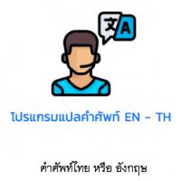 แปลศัพท์ (App แปลภาษา EN-TH ผ่าน Filemaker บน iOS ฟรี)