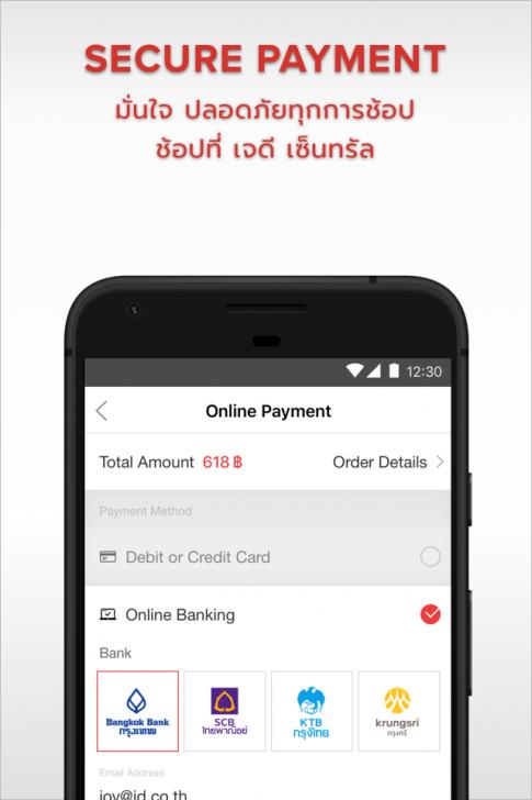 App ช้อปสินค้าออนไลน์คุณภาพ JD CENTRAL