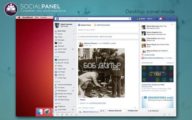 SocialPanel (โปรแกรม SocialPanel แผงควบคุมโซเชียล เข้าถึงได้หลายแบบ บน Mac) :
