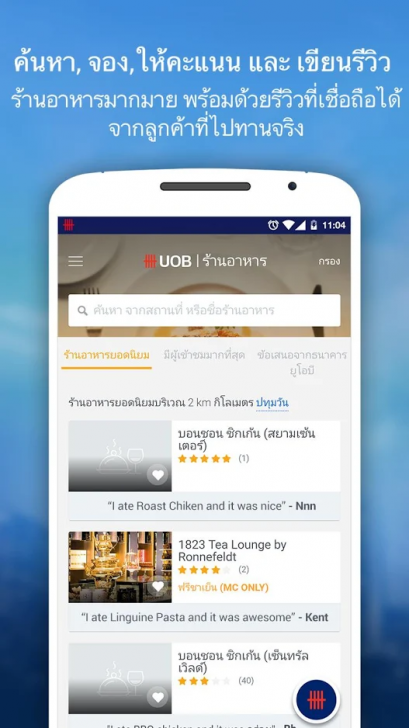 App ทำธุรกรรมการเงิน UOB Mighty Thailand