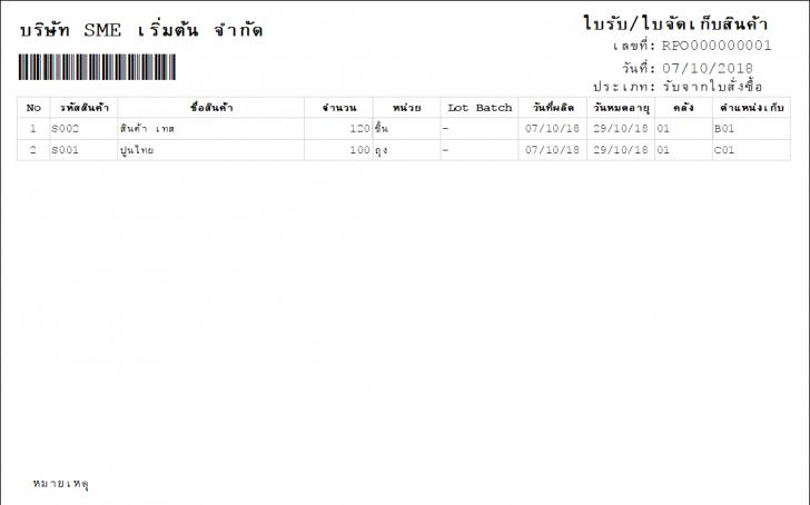 My Stock (โปรแกรม My Stock ระบบจัดการสต๊อกสินค้า บน PC ฟรี) :