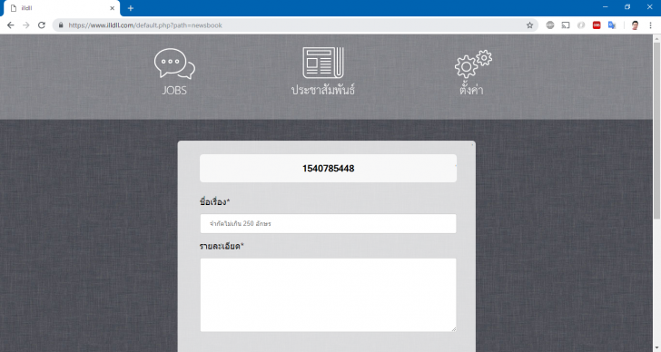 illdll (ระบบติดตามงานที่ได้รับมอบหมาย ใช้ได้ทุกแพลตฟอร์ม) :