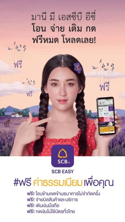 App ธนาคารไทยพาณิชย์ SCB EASY