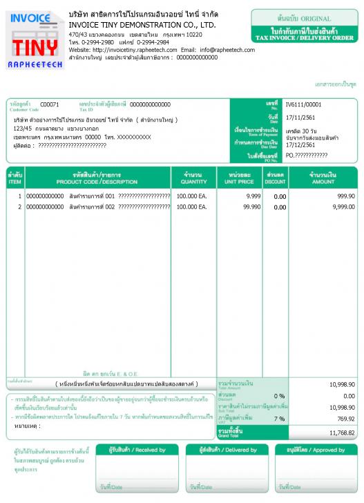 Invoice Tiny (จัดการงานขาย ออกใบเสร็จ กำกับภาษี สำหรับ SMEs)