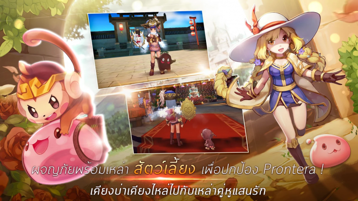 App เกมส์แรกนาร็อกออนไลน์ Ragnarok M Eternal Love
