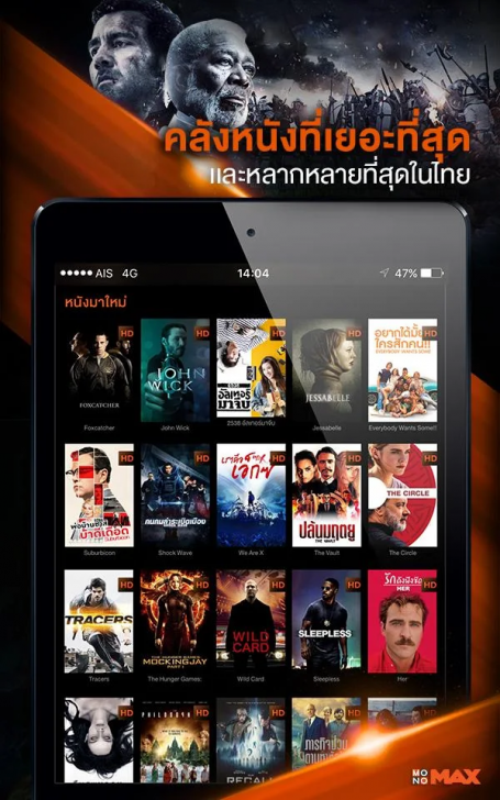 App ดูหนัง ดูซีรีย์ MONOMAX