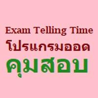 Exam Telling Time (โปรแกรมออดคุมสอบ ออดแจ้งเตือนเวลา)