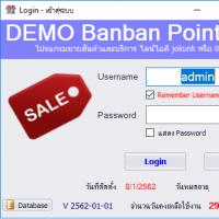 BanbanPOS (โปรแกรม POS ขายสินค้าหน้าร้าน สำหรับ ร้านขายของชำ ร้านมินิมาร์ท)