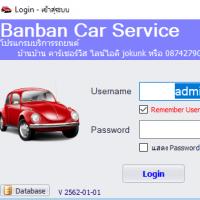 Banban Car Services (โปรแกรม Car Services บริหารอู่ซ่อมรถ ร้านขายยางรถยนต์ ร้านประดับยนต์)