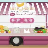 Matching Easy Word (โปรแกรมจำคำศัพท์ ฝึกภาษาอังกฤษ ชุดร้านขายผักผลไม้ ฟรี)