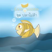 Jumping Easy Word (โปรแกรมจำคำศัพท์ ฝึกภาษาอังกฤษ ชุดปลาไม่ล้า ฟรี)
