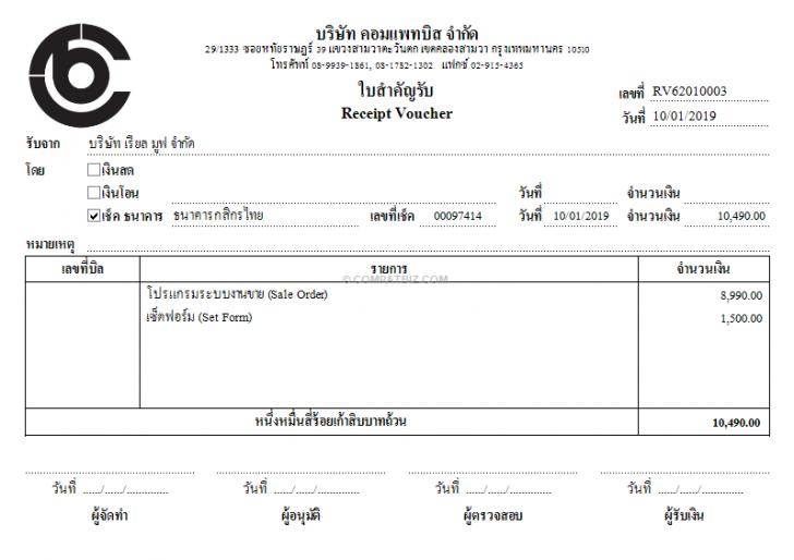 Voucher System (โปรแกรมใบสำคัญรับ ใบสำคัญจ่าย) :