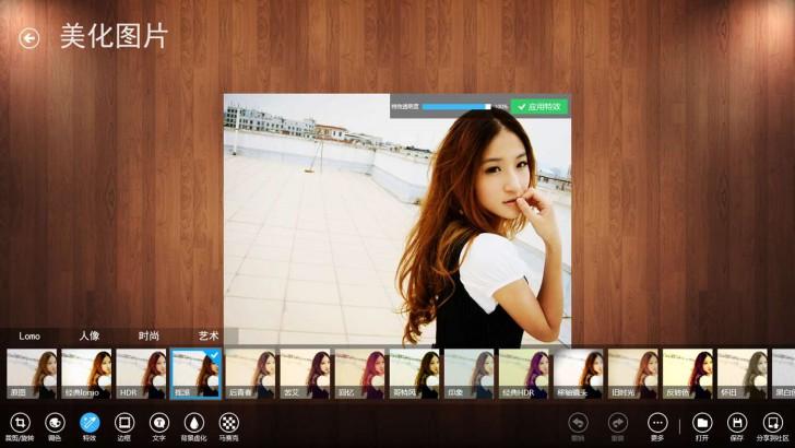XiuXiu (โปรแกรมจีน XiuXiu แต่งภาพบน PC) :