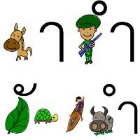 WordCard (โปรแกรมสร้างบัตรคำศัพท์ภาษาไทย จำง่าย อ่านสนุก เขียนได้ ใช้ฟรี)
