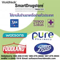 SmartDrugStore 2019 (โปรแกรม SmartDrugStore บริหารร้านขายยา)
