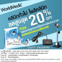 SmartClinic Plus X (โปรแกรม SmartClinic Plus X ระบบบริหารงานคลินิก)