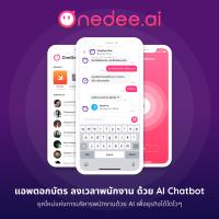 OneDeeX (App สื่อสารในองค์กร Chatbot)