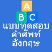 Vocabulary Test (App ทดสอบคำศัพท์ภาษาอังกฤษ ฟรี)