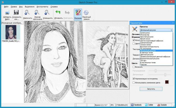 SoftOrbits Sketch Drawer (โปรแกรมเปลี่ยนรูปถ่ายเป็นภาพสเก็ตช์) :