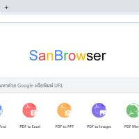 SanBrowser (โปรแกรมเว็บเบราว์เซอร์ฟรี)