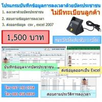 TimeAttendance by Thai ID Card (โปรแกรมบันทึกการลงเวลาด้วยบัตรประชาชน)