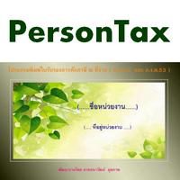 PersonTax (โปรแกรม PersonTax พิมพ์ใบรับรองการหักภาษี ณ ที่จ่าย)