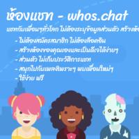 Whos Chat (โปรแกรมสร้างห้องแชทออนไลน์ พูดคุย เปิดเพลง เป็นดีเจได้ง่ายๆ ฟรี)