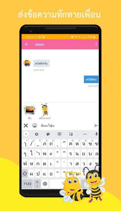 BeeChat (App แชท ค้นหาเพื่อน หาแฟน ในละแวกใกล้เคียง) :